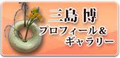 三島博プロフィール&ギャラリー