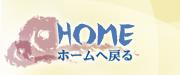 風越窯 陶芸教室 HOME